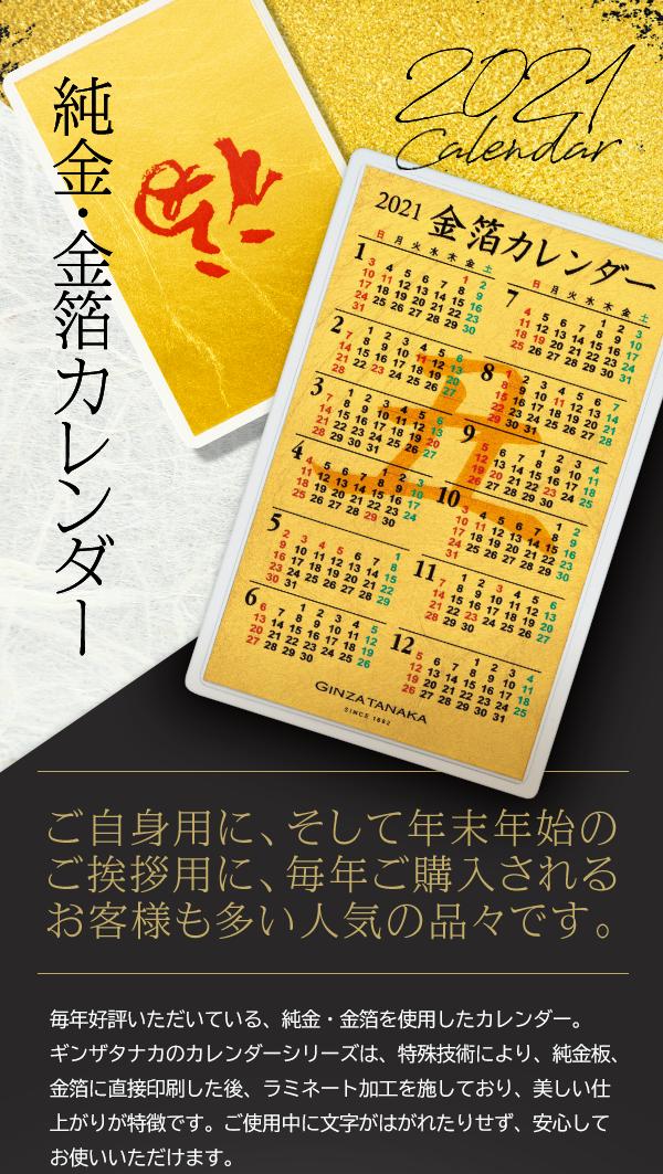 純金・金箔カレンダー ご自身用に、そして年末年始のご挨拶用に、毎年ご購入されるお客様も多い人気の品々です。毎年好評いただいている、純金・金箔を使用したカレンダー。ギンザタナカのカレンダーシリーズは、特殊技術により、純金板、金箔に直接印刷した後、ラミネート加工を施しており、美しい仕上がりが特徴です。ご使用中に文字がはがれたりせず、安心してお使いいただけます。