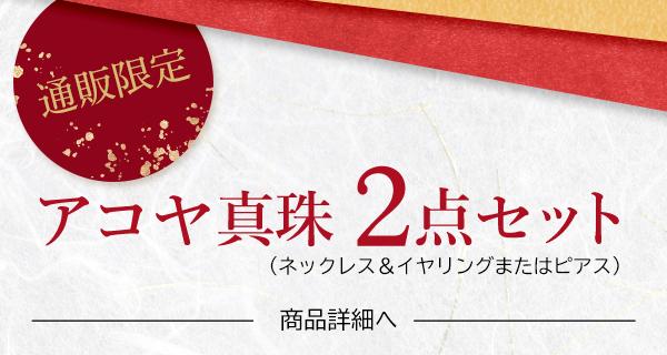 通販限定 アコヤ真珠 2点セット (ネックレス&イヤリングまたはピアス) 商品詳細へ