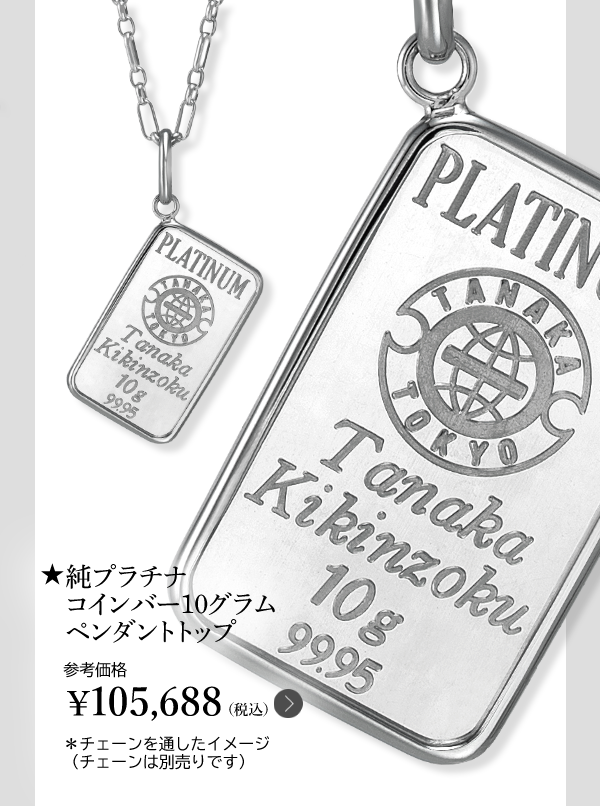 ★ 純プラチナコインバー10グラムペンダントトップ 参考価格 ¥105,688(税込) *チェーンを通したイメージ(チェーンは別売りです)
