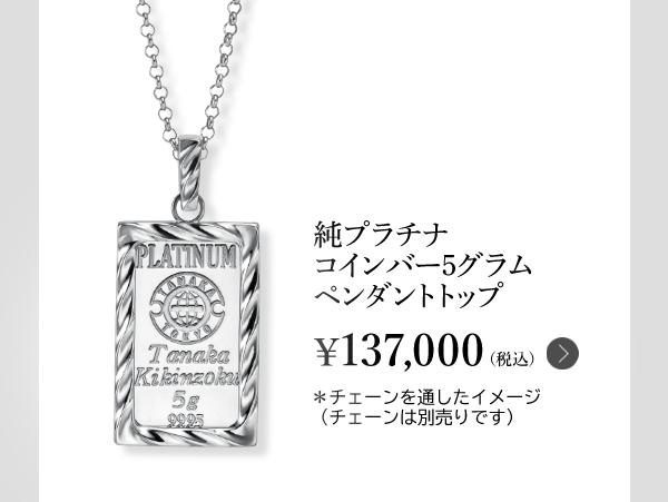 純プラチナコインバー5グラムペンダントトップ ¥137,000(税込) *チェーンを通したイメージ(チェーンは別売りです)
