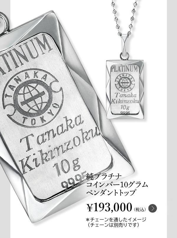 純プラチナコインバー10グラムペンダントトップ ¥193,000(税込) *チェーンを通したイメージ(チェーンは別売りです)