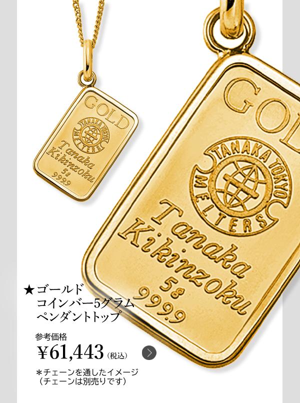 ★ ゴールドコインバー5グラムペンダントトップ 参考価格 ¥61,443(税込) *チェーンを通したイメージ(チェーンは別売りです)