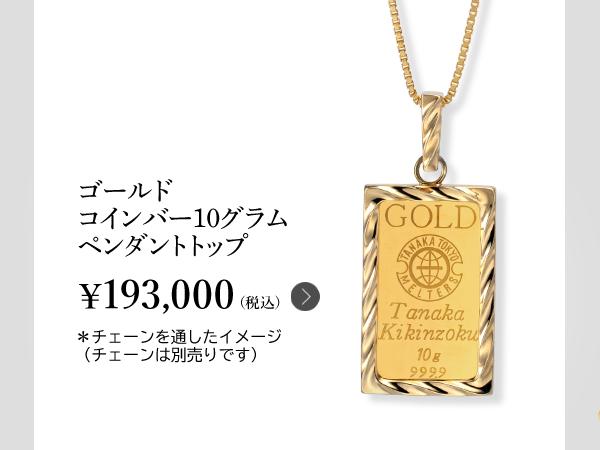 ゴールドコインバー10グラムペンダントトップ ¥193,000(税込) *チェーンを通したイメージ(チェーンは別売りです)