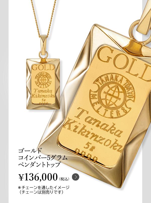 ゴールドコインバー5グラムペンダントトップ ¥136,000(税込) *チェーンを通したイメージ(チェーンは別売りです)