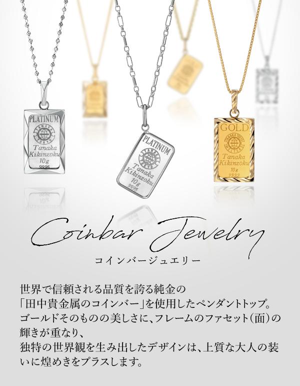 Coinbar Jewelry コインバージュエリー 世界で信頼される品質を誇る純金の「田中貴金属のコインバー」を使用したペンダントトップ。ゴールドそのものの美しさに、フレームのファセット(面)の輝きが重なり、独特の世界観を生み出したデザインは、上質な大人の装いに煌めきをプラスします。