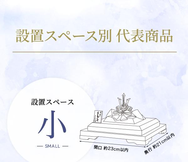 設置スペース別 代表商品 設置スペース 小 SMALL
