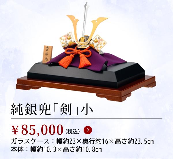 純銀兜「剣」小 ¥85,000(税込) ガラスケース:幅約23×奥行約16×高さ約23.5cm 本体:幅約10.3×高さ約10.8cm