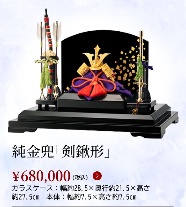 純金兜「剣鍬形」 ¥680,000(税込) ガラスケース:幅約28.5×奥行約21.5×高さ 約27.5cm 本体:幅約7.5×高さ約7.5cm