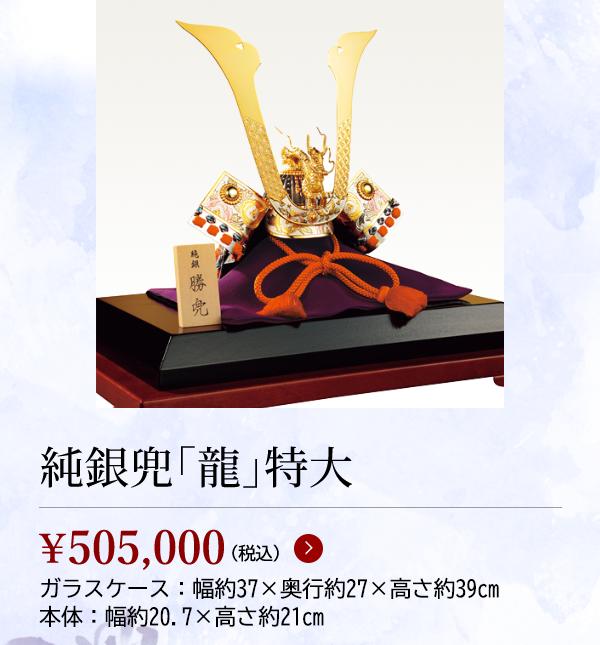 純銀兜「龍」特大 ¥505,000(税込) ガラスケース:幅約37×奥行約27×高さ約39cm 本体:幅約20.7×高さ約21cm
