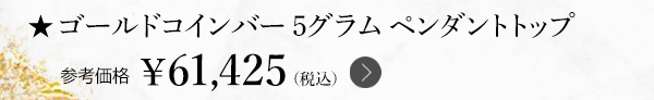 ★ゴールドコインバー 5グラム ペンダントトップ 参考価格 ¥61,425(税込)