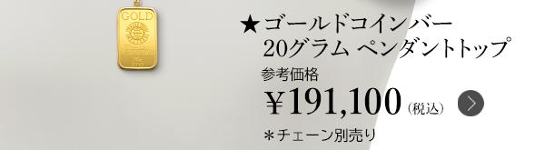 ★ゴールドコインバー20グラム ペンダントトップ 参考価格 ¥191,100(税込) *チェーン別売り