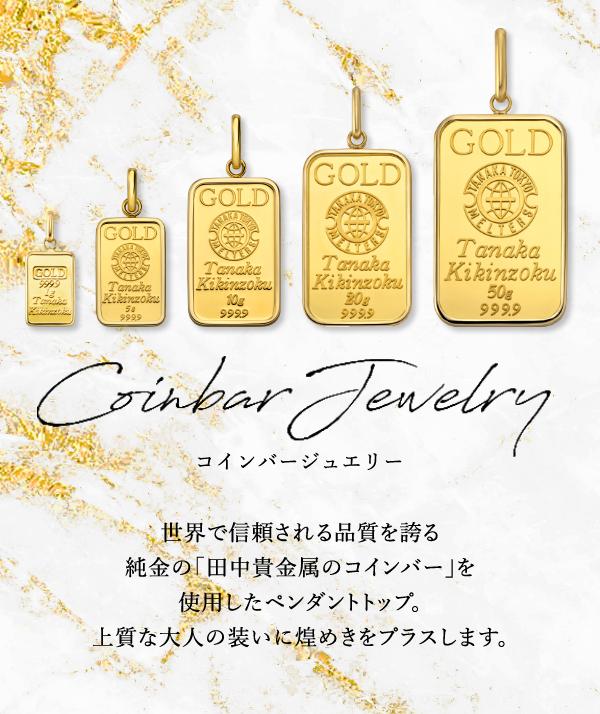 Coinbar Jewelry コインバージュエリー 世界で信頼される品質を誇る純金の「田中貴金属のコインバー」を使用したペンダントトップ。上質な大人の装いに煌めきをプラスします。