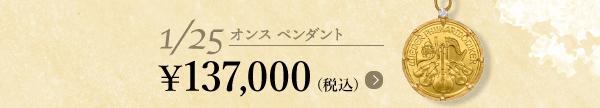 1/25 オンスペンダント ¥137,000(税込)