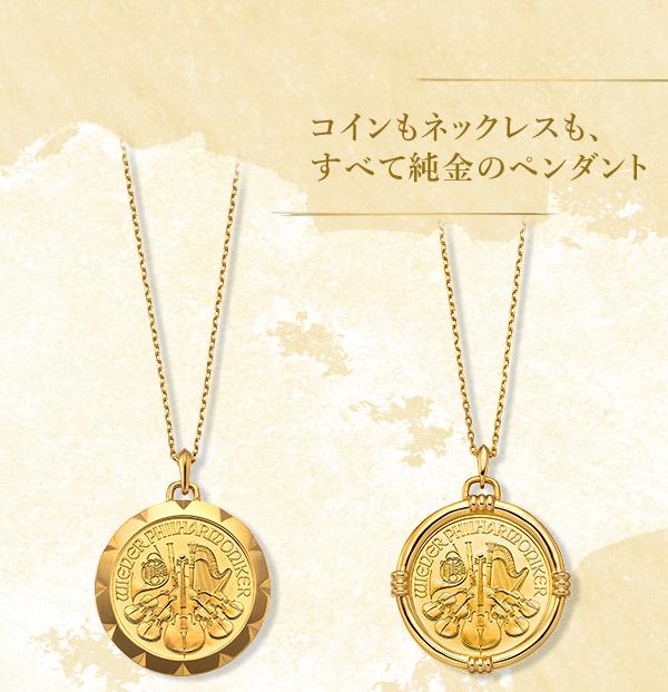 コインもネックレスも、すべて純金のペンダント