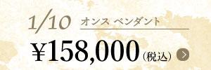 1/10 オンスペンダント ¥158,000(税込)