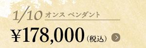 1/10 オンスペンダント ¥178,000(税込)
