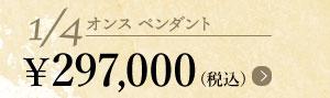 1/4 オンスペンダント ¥297,000(税込)