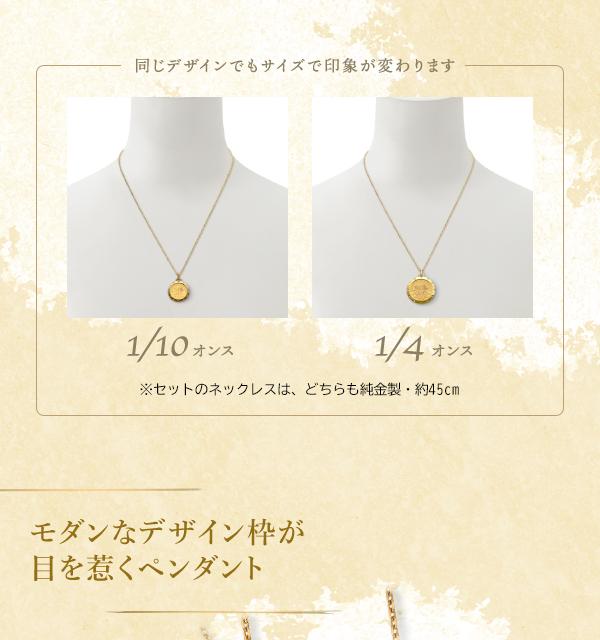 同じデザインでもサイズで印象が変わります 1/10 オンス 1/4 オンス ※セットのネックレスは、どちらも純金製・約45cm モダンなデザイン枠が目を惹くペンダント