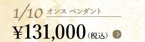 1/10 オンスペンダント ¥131,000(税込)