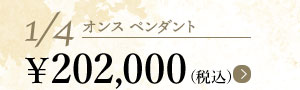 1/4 オンスペンダント ¥202,000(税込)