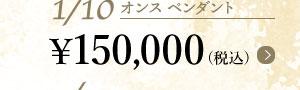 1/10 オンスペンダント ¥150,000(税込)