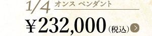 1/4 オンスペンダント ¥232,000(税込)