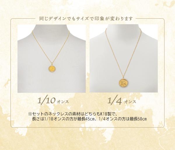 同じデザインでもサイズで印象が変わります 1/10 オンス 1/4 オンス ※セットのネックレスの素材はどちらもK18製で、長さは1/10オンスの方が最長45cm、1/4オンスの方は最長50cm