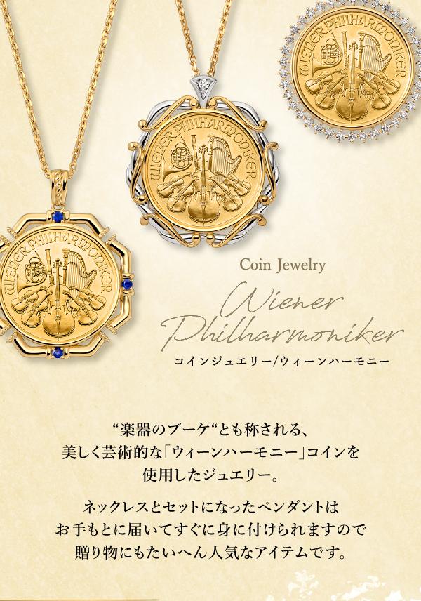 """Coin Jewelry Wiener Philharmoniker コインジュエリー/ウィーンハーモニー """"楽器のブーケ""""とも称される、美しく芸術的な「ウィーンハーモニー」コインを使用したジュエリー。ネックレスとセットになったペンダントはお手もとに届いてすぐに身に付けられますので贈り物にもたいへん人気なアイテムです。"""