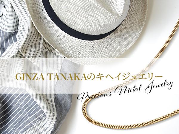 GINZA TANAKAのキヘイジュエリー ―Precious Metal Jewelry―