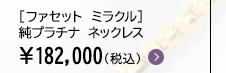 [ファセット ミラクル] 純プラチナ ネックレス ¥182,000(税込)