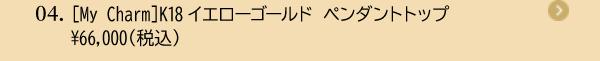 04. [My Charm]K18イエローゴールド ペンダントトップ ¥66,000(税込)