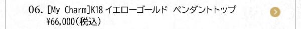 06. [My Charm]K18イエローゴールド ペンダントトップ ¥66,000(税込)