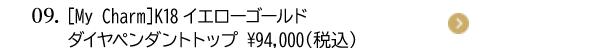 09. [My Charm]K18イエローゴールドダイヤペンダントトップ ¥94,000(税込)
