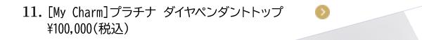 11. [My Charm]プラチナ ダイヤペンダントトップ¥100,000(税込)