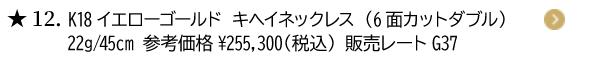 ★12. K18イエローゴールド キヘイネックレス (6面カットダブル) 22g/45cm 参考価格¥255,300(税込) 販売レートG37