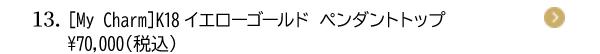 13. [My Charm]K18イエローゴールド ペンダントトップ¥70,000(税込)