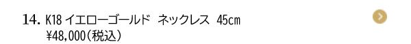 14. K18イエローゴールド ネックレス 45cm ¥48,000(税込)