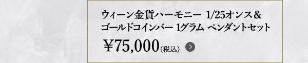 ウィーン金貨ハーモニー 1/25オンス&ゴールドコインバー 1グラム ペンダント セット ¥75,000(税込)