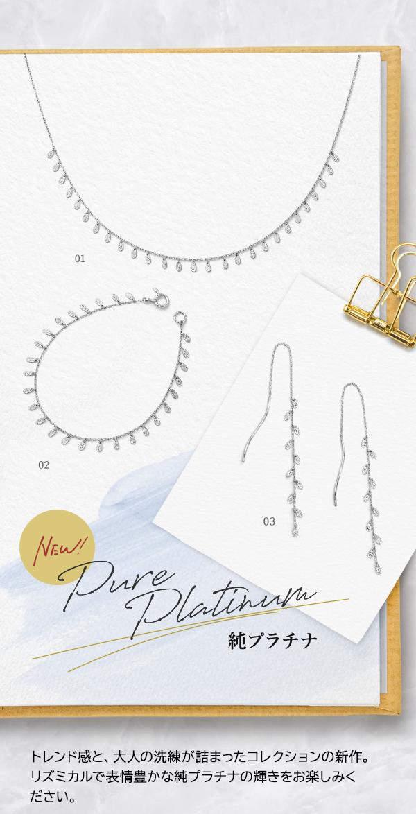 【NEW】Pure Platinum 純プラチナ トレンド感と、大人の洗練が詰まったコレクションの新作。リズミカルで表情豊かな純プラチナの輝きをお楽しみください。