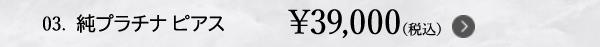 03. 純プラチナピアス ¥39,000(税込)