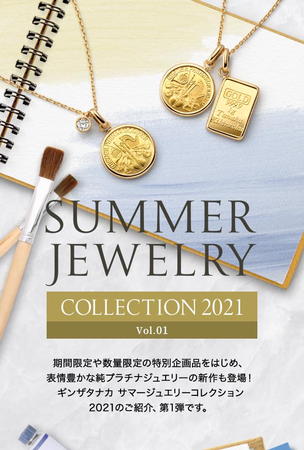 SUMMER JWEWELRY COLLECTION 2021 Vol.01 期間限定や数量限定の特別企画品をはじめ、表情豊かな純プラチナジュエリーの新作も登場!ギンザタナカ サマージュエリーコレクション2021のご紹介、第1弾です。