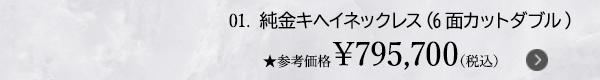 01. 純金キヘイネックレス(6面カットダブル) ★参考価格 ¥795,700(税込)