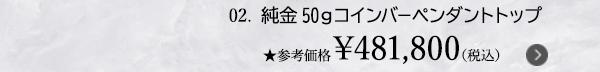 02. 純金50gコインバ-ペンダントトップ ★参考価格 ¥481,800(税込)