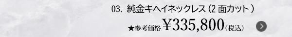 03. 純金キヘイネックレス(2面カット) ★参考価格 ¥335,800(税込)