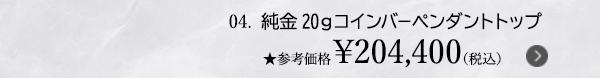 04. 純金20gコインバ-ペンダントトップ ★参考価格 ¥204,400(税込)