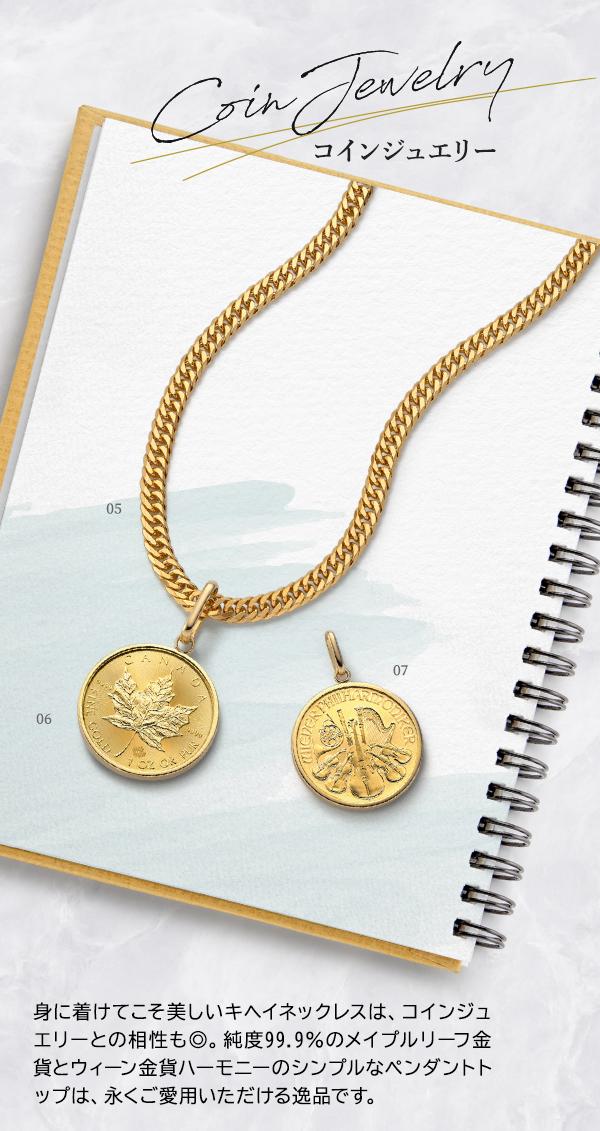 Coin Jewelry コインジュエリー 身に着けてこそ美しいキヘイネックレスは、コインジュエリーとの相性も◎。純度99.9%のメイプルリーフ金貨とウィーン金貨ハーモニーのシンプルなペンダントトップは、永くご愛用いただける逸品です。