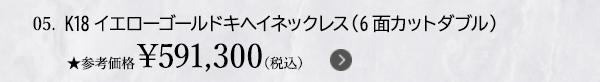 05. K18イエローゴールドキヘイネックレス(6面カットダブル)★参考価格 ¥591,300(税込)