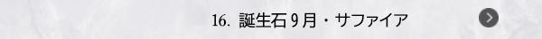 16. 誕生石9月・サファイア