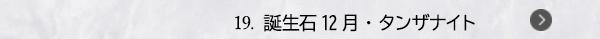 19. 誕生石12月・タンザナイト