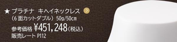 プラチナ キヘイネックレス(6面カットダブル) 50g/50cm 参考価格¥464,464(税込)販売レートP112